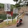 塩之入ダム(長野県青木)