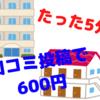 【神案件】アパート・マンションの口コミ投稿で600円!しかも何度でも投稿可能な案件を紹介します