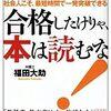 国家試験絶対合格の基本である勉強法についてオススメする本