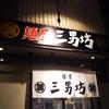 足柄上郡松田町 麺屋三男坊のおつまみセット
