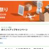 【再アップ】年間30万円以上Amazonを利用する私がオススメ商品及びおすすめの買い方紹介します。