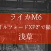 """浅草はライカとモノクロが似合う。""""ライカM6""""と""""イルフォード XP2 SUPER400""""でスナップしました。"""