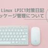 Linux LIPC1対策日記_パッケージ管理について