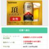 ポイントタウン100%還元‼️新発売第3ジャンルビール♪サントリー