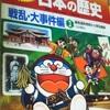 子どもが一人で楽しめる簡単な歴史漫画~『ドラえもんのびっくり日本の歴史 戦乱・大事件編』は全3巻