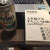 沖縄にいることを忘れさせる本。
