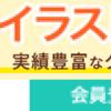 ココナラの副業・アフィリエイトのジャンルの出品がカオス!