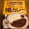 【たいめいけん】茂出木浩司シェフ監修洋食屋さんのスパイスを効かせた懐カレーレトルカレー