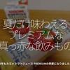 1034食目「夏だけ味わえるプレミアムな真っ赤な飲みもの」今年もカゴメ トマトジュースPREMIUMの季節になりました!