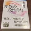 【読んだ本メモ】上野千鶴子『差異の政治学』(岩波現代文庫)