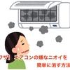 【神ワザ】 エアコンの嫌なニオイを簡単に消す方法!!