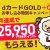 ライフメディアでdカードゴールドが最大25950円分もらえる!やり方はどうやるの?