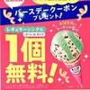 【お得情報】サーティーワンのアプリに会員登録すると誕生月にアイスが無料で食べられる!