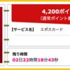 【ハピタス】 エポスカードが期間限定4,200pt(4,200円)! 年会費無料! ショッピング条件なし! さらに2,000円分のポイントプレゼントも♪