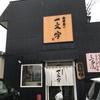 函館麺や 一文字 亀田本町店