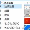 ブラウザ上で漢字の読みを調べるには「再変換」で
