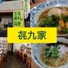 【㐂九家】都内でトップ10入りを果たした美味しさ!!の青梅市のラーメン屋