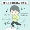 【日常漫画】高校生時代の帰宅編~不幸中の幸い~