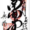 興福寺の御朱印(奈良市)〜「25円」で落札された国宝「五重の塔」に対面