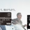 SUMI TRUST CLUB プラチナカード発行で15000円!2年目以降の年会費は無料にすることもできるプラチナカードです♪