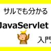 【サルでも分かる】Java Servlet入門
