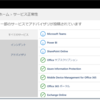 Office365 SharePoint Onlineで障害が発生していたようです。