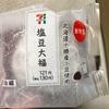 □セブンイレブン 北海道十勝産小豆使用塩豆大福 食べてみました