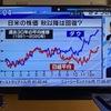 海外債権ETFを全数処分しました・・・ただ代替株に食指がポチッと動かん・・・