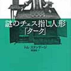 【オススメ本】本紹介&感想 『謎のチェス指し人形「ターク」』