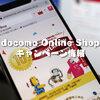 ドコモオンラインショップ10周年記念キャンペーンでスマホが少し安く買えるチャンス!