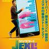 映画「ジェクシー!スマホを変えただけなのに」(原題:Jexi、2019)をみる。