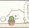 4コマ漫画「サボテンの花」