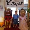 道の駅すさみde勝手丼&イノブタ温泉