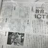 【メディア掲載】月刊私塾界 10月号発刊