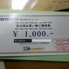ストリームから株主優待が到着!1000円分のネットショッピングができます