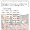 大阪梅田【10月〜12月】ハタヨガ基礎クラス開催のお知らせ