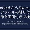 OutlookからTeamsへ直接ファイルを貼り付ける動作を画面付きで検証