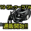 【DAIWA】新型スーパーメタルフレームを採用したベイトリール「19 タトゥーラTW」発売!