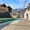 坂道探訪 国分寺崖線の坂道・世田谷(2)