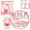 【風景印】川越南大塚駅前郵便局(2020.1.6押印)