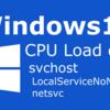 Win10 svchost.exe (LocalServiceNoNetwork, netsvcs) のCPU負荷対策