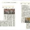 【26】マスメディアを味方に!