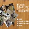 【5月企画】高尾山食べ歩きツアー