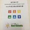 【エコスイーツ】活動成果報告書が届きました。