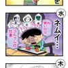 【絵日記】2018年9月9日~9月15日