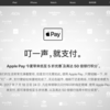 中国ApplePayが、商品50%引き、ポイント50倍の大キャンペーンを実施