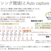不整脈:ペースメーカーについて その6;閾値や感度、Auto captureやMVPモードについて 〜基本38〜