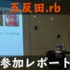 五反田.rb 37 にてテスト設計について発表してきました #gotandarb
