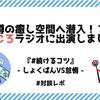 【対談レポ】噂の癒し空間に潜入!?なおころさん(@Naokoro_)のなおころラジオに出演しましたレポートです!