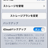 iOS端末をリカバリする方法